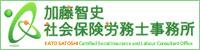 加藤智史社会保険労務士事務所
